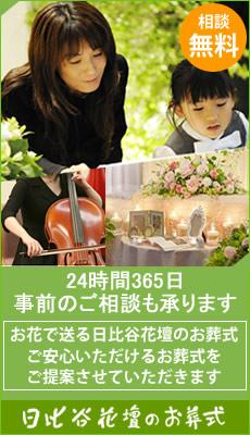 日比谷花壇のお葬式